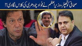 PM Imran Khan Blasts Fawad Chaudhry For Slapping Journalist