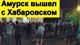 🔥 Хабаровск продолжает🔥  Амурск подключился 🔥 Растет ОТПОР Путину 🔥 Все ПОДРОБНОСТИ 🔥 Ошибка Путина