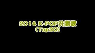 K-POP 洗腦歌 Top30 (2014)