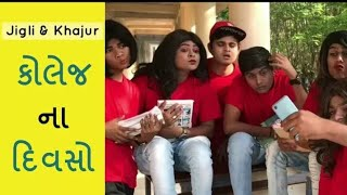 jigli and khajur Gujarati Funny video | Dhaval domadiya | gujaraticomedy |