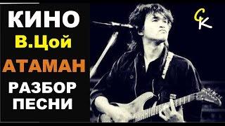 Как легко играть КИНО / В.Цой  - АТАМАН / разбор песни / ПРАВИЛЬНАЯ ТОНАЛЬНОСТЬ!!!