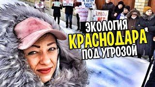 СРОЧНО для КРАСНОДАРА! Экологическая проблема всего Краснодара или х. Ленина? Строят ядовитый завод.
