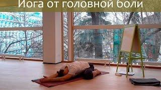 Йога от усталости и головной боли - просто и доступно