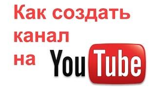 Как создать свой канал на YouTube 2016(, 2016-02-29T14:45:54.000Z)