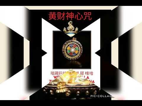 威力强大增加版黄财神心咒,常修念生意兴隆,事事顺心,招财进宝,威力无穷