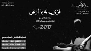 شروق عسيري   فزي له يا أرض shoruk asiri