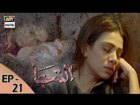 Iltija - Episode 21 - 26th August 2017 - ARY Digital Drama