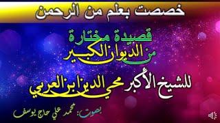 قصيدة مختارة من الديوان الكبير للشيخ الأكبر محي الدين ابن العربي - خصصت بعلم من الرحمن