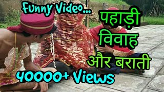 Pahari Vivah aur Barati By Barfi Vines |Funny Video|Himachali comedy|Pahari Fraud Vivah|Pahadi Vines