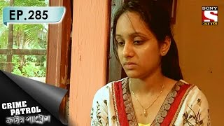 Crime Patrol - ক্রাইম প্যাট্রোল (Bengali) - Ep 285 - The Fall Out (Part-2)