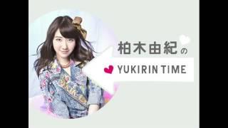 柏木由紀のYUKIRIN TIME AKB48/NGT48 柏木由紀 2017.01.02 申し込む ...