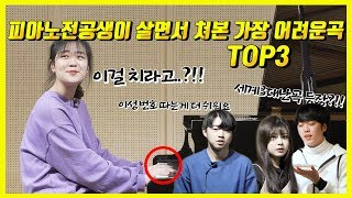The toughest songs top 3 that Korean piano students have ever played
