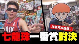 七龍珠一番賞戰隊開抽 再次挑戰洋蔥【孫生又來了】feat. Onion Man 安希