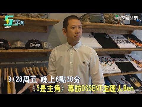 【5是主角】台灣街頭文化重要推手 專訪DSSENT主理人Ben