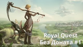 Royal Quest Без Доната #1