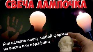 Самодельная свечка любой формы (свечка лампочка) Сделай сам
