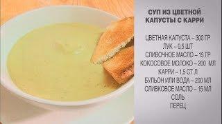 Суп из цветной капусты / Крем суп из цветной капусты / Суп из цветной капусты с карри / Крем суп