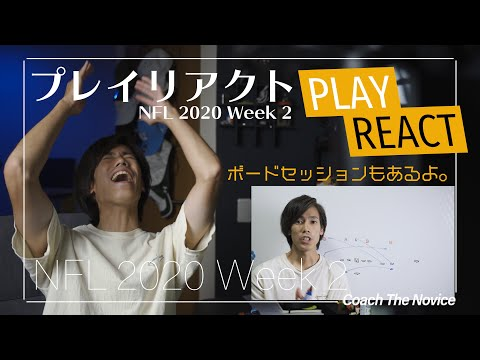 Japanese football coach analyses some plays from week 2 games