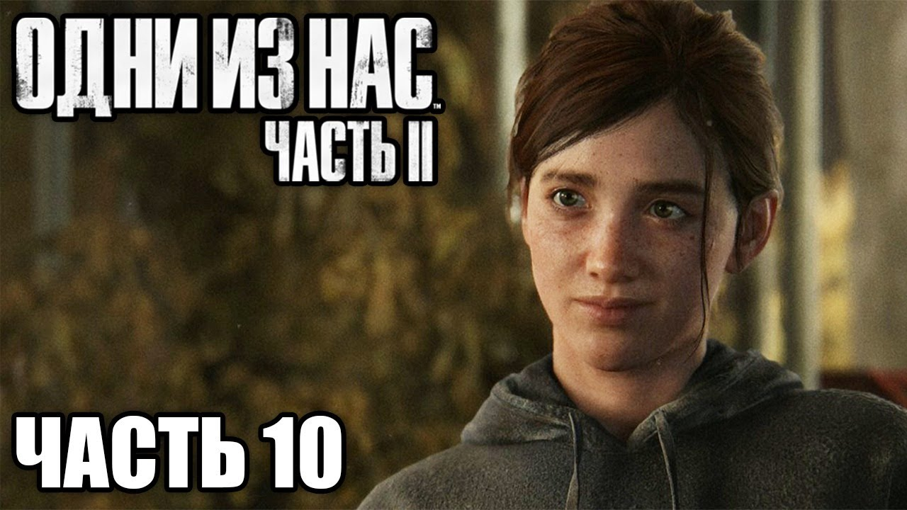 The Last of Us 2 (Одни из нас 2) Часть 10: Засада (стрим ...