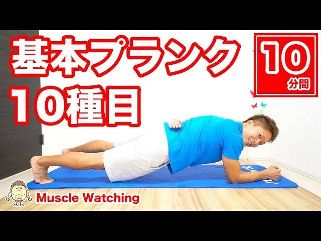 【10分】お腹の脂肪を退治せよ!基本プランク10種目! | Muscle Watching