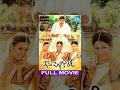 Nenu Pelliki Ready Full Movie | Srikanth, Sangeeta, Laya, Anitha | Venki | Chakri | Bharadwaj
