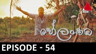 Helankada - Episode 54 | 27th October 2019 | Sirasa TV Thumbnail