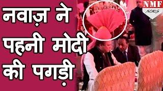 नातिन की Shadi में Nawaz Sharif ने पहनी Narendra Modi की Gift की हुई पगड़ी