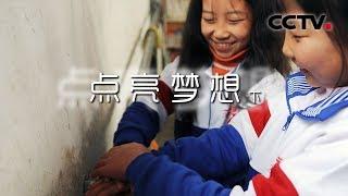 《点亮梦想》光爱孩子的故事(下) | CCTV纪录