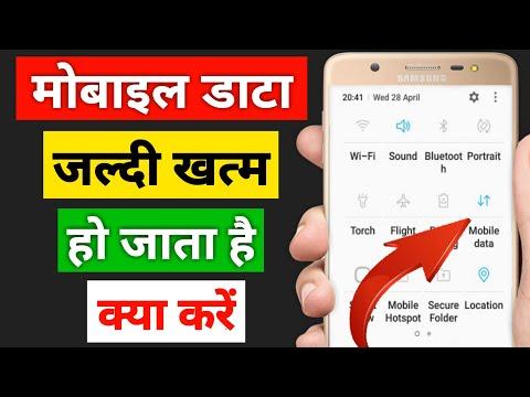 Data Bahut Jaldi Khatam Ho Jata Hai Kya Kare | How To Save Net Data | Data Save Kaise Karen |