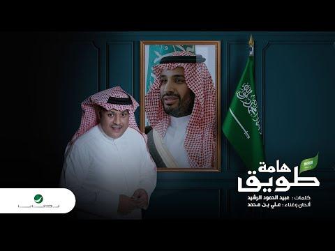 Ali Bin Mohammed … Hamat Tuwaiq | علي بن محمد … هامة طويق