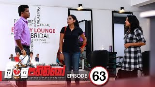 Lansupathiniyo | Episode 63 - (2020-02-20) | ITN Thumbnail