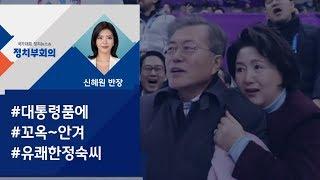 '흥 폭발' 김정숙 여사가 올림픽을 즐기는 방법