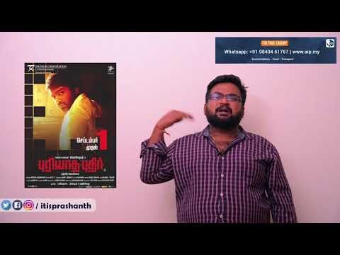 Puriyatha Puthir review by prashanth