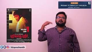 Puriyatha Puthir review by prashanth