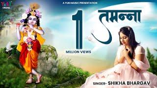 Tamanna | Shyam Bhajan | और कुछ ना तमन्ना मेरी मुझे श्याम चौखट तेरी मिल गई by Shikha Bhargav (HD)