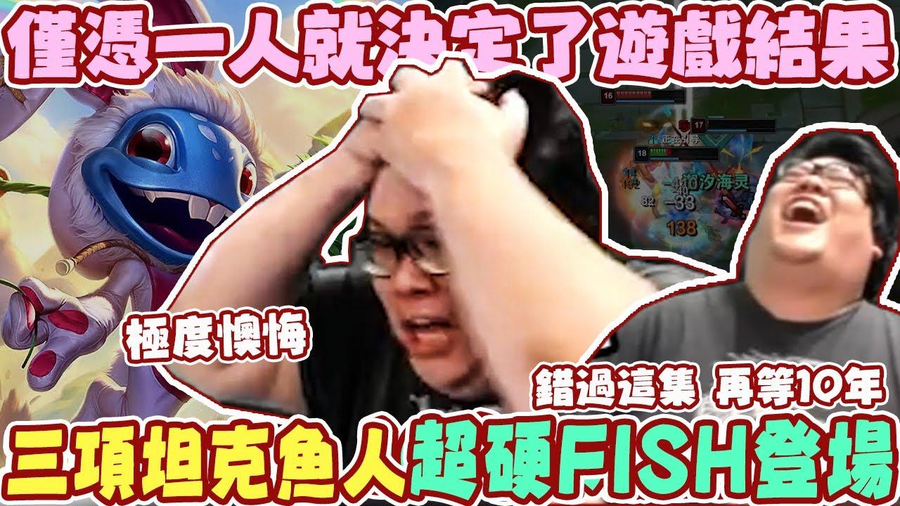 【Stanley】三相泰坦上路超硬Fish登場!見識韓服過來的Korea Fish的力量!無情邊線瘋狂BD直通門牙!僅憑一己之力就決定了這把勝負!錯過這集再等10年!這就是手指太肥的下場...
