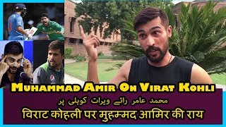 Video Muhammad Amir On Virat Kohli download MP3, MP4, WEBM, AVI, FLV Mei 2018