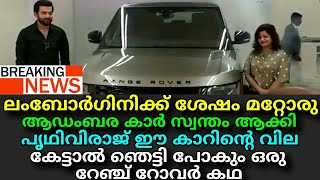 Prithviraj Sukumaran's Luxurious New Car Price Rate || After Lamborghini He Buy New Car !!!!