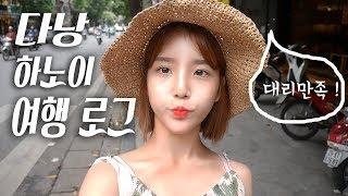 figcaption 하태핫태🔥베트남 다낭&하노이 자유여행 Vlog /여행코스/가격정보- [쩡유]