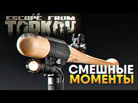 Тарков Смешные моменты в Escape From Tarkov