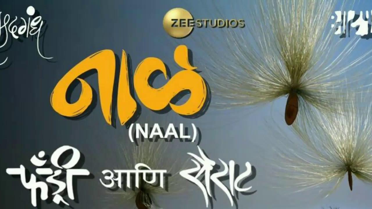 naal marathi movie song mp3