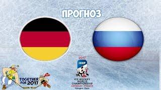 видео Прогноз чемпионата мира по хоккею 2017