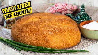 Как испечь домашний хлеб в духовке вкусный простой рецепт выпечки
