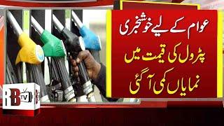 Petrol Price in Pakistan Today: Incredible Drop Down in Petrol Prices | Petroleum Price Today | RBTV