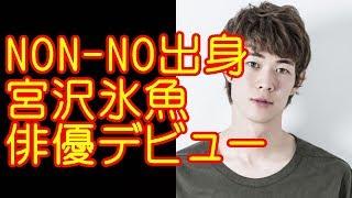 チャンネル登録お願いします☆ http://hiromapple.info/x/b1jsc5 宮沢氷...