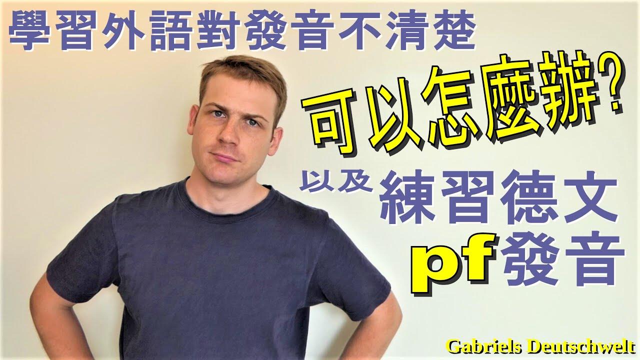 學外語對發音有疑惑,有哪些應對方法   學習德文發音,練習pf組合音