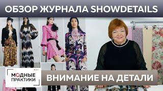 Оригинальные детали кроя Обзор журнала Showdetails 2020 2021 Разбираем необычные элементы одежды