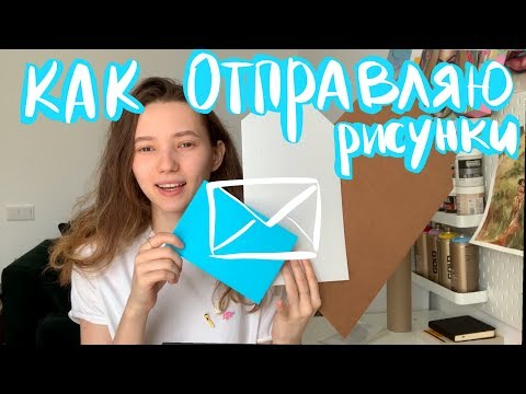 Как отправляю рисунки | Почта России| Упаковка