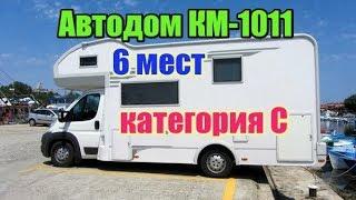 Автодом Фалькат КМ-1011