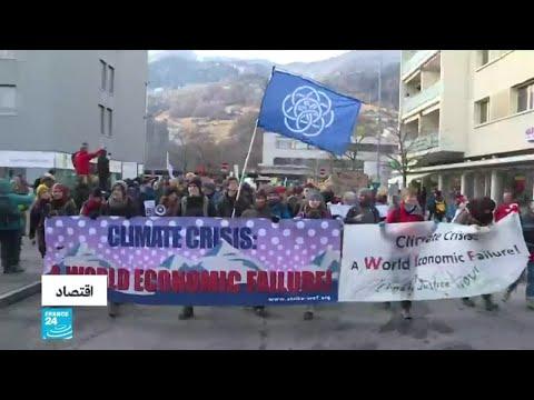 متظاهرون يطالبون المشاركين في منتدى دافوس بوضع مسألة المناخ كأولوية ملحة  - نشر قبل 1 ساعة